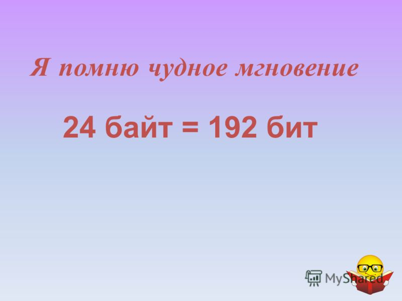 24 байт = 192 бит Я помню чудное мгновение