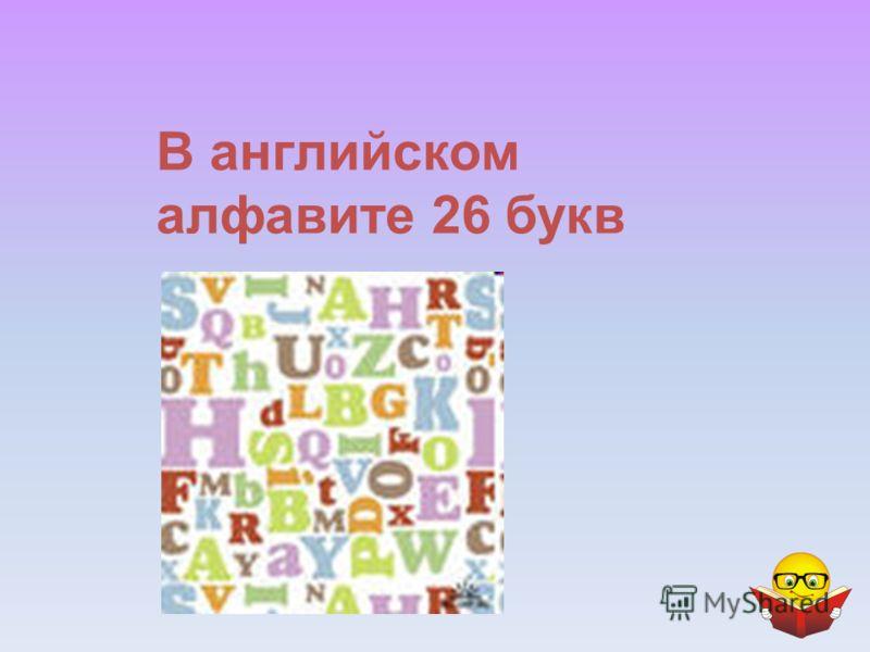 В английском алфавите 26 букв