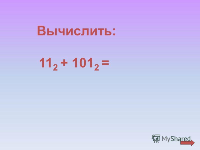 Вычислить: 11 2 + 101 2 =