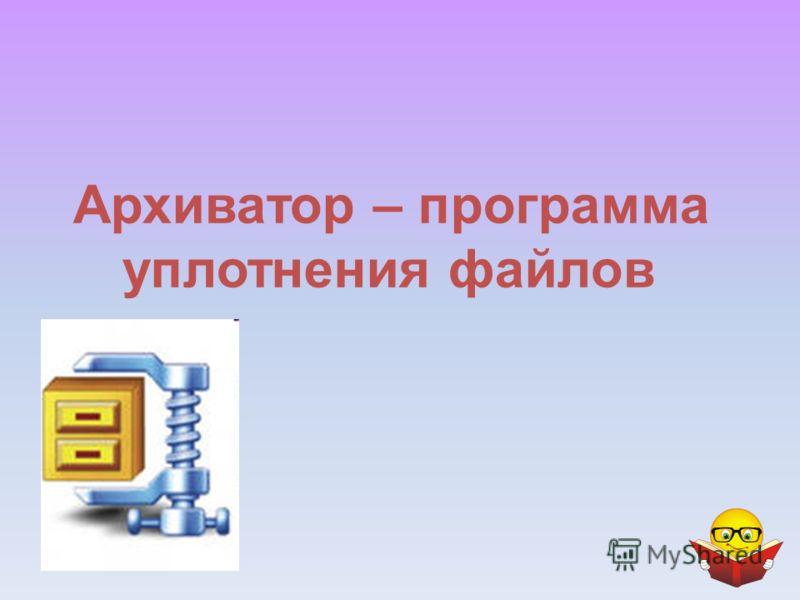 Архиватор – программа уплотнения файлов