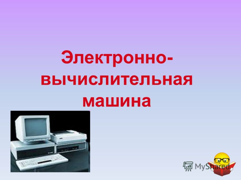 Электронно- вычислительная машина