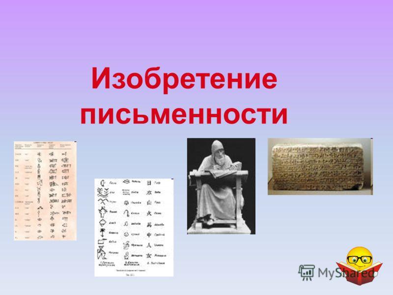 Изобретение письменности