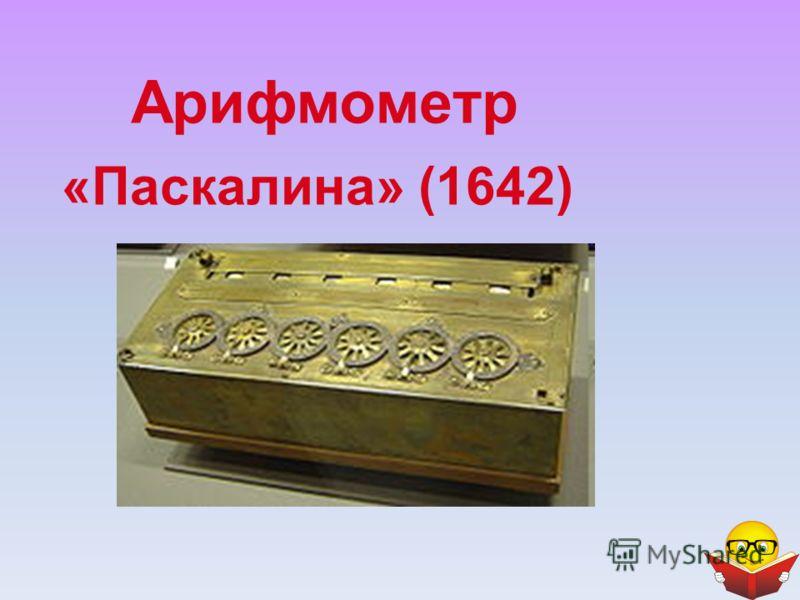 Арифмометр «Паскалина» (1642)