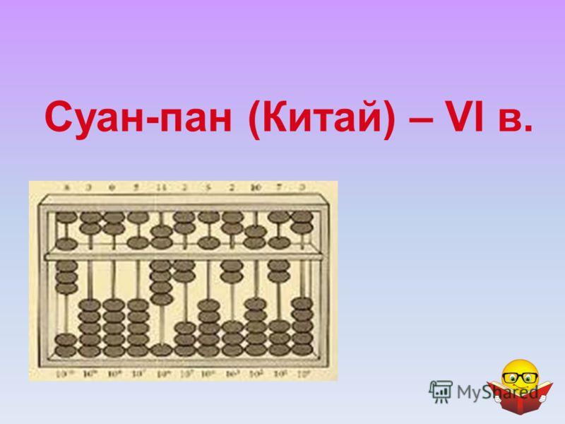 Суан-пан (Китай) – VI в.