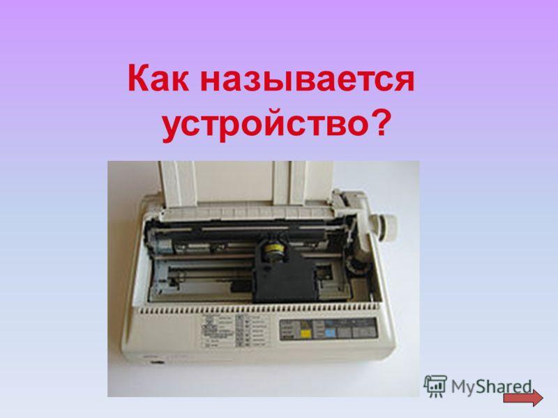 Как называется устройство?