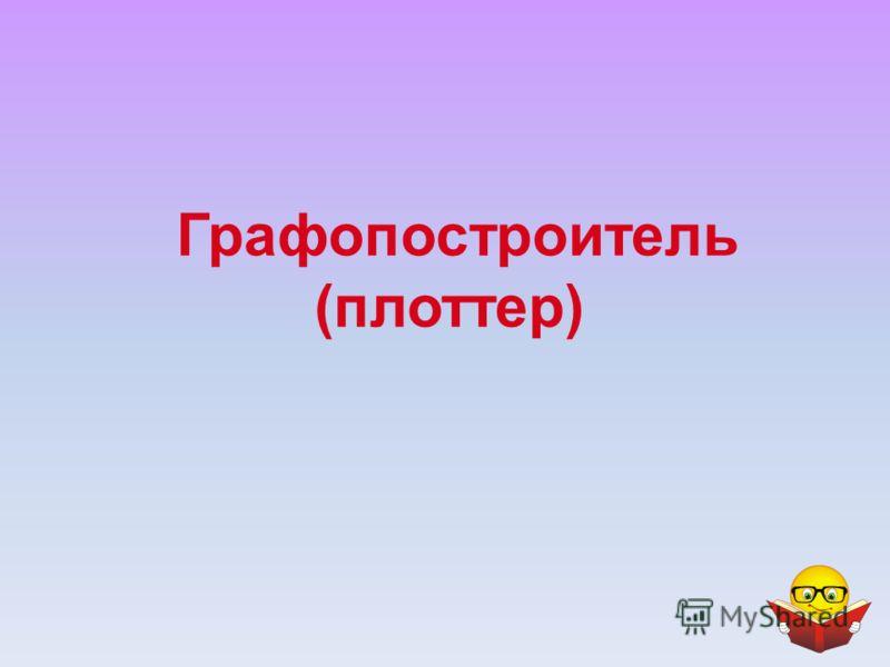 Графопостроитель (плоттер)