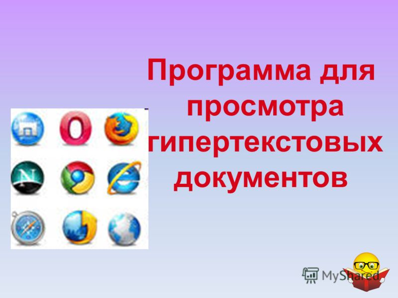 Программа для просмотра гипертекстовых документов