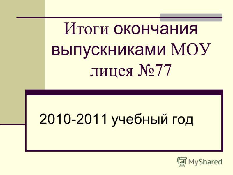 Итоги окончания выпускниками МОУ лицея 77 2010-2011 учебный год