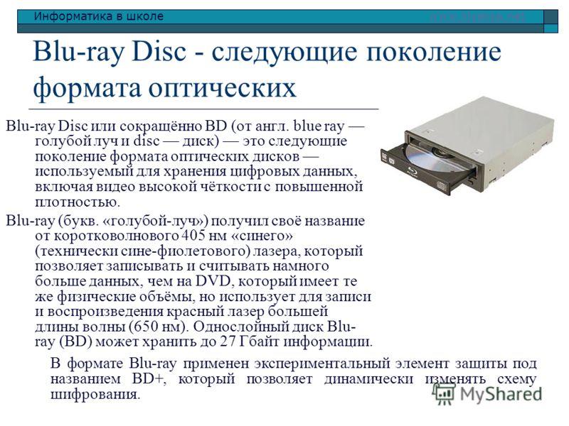 Информатика в школе www.klyaksa.netwww.klyaksa.net Blu-ray Disc - следующие поколение формата оптических Blu-ray Disc или сокращённо BD (от англ. blue ray голубой луч и disc диск) это следующие поколение формата оптических дисков используемый для хра