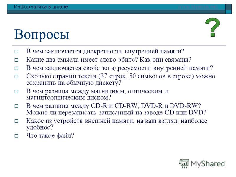 Информатика в школе www.klyaksa.netwww.klyaksa.net Вопросы В чем заключается дискретность внутренней памяти? Какие два смысла имеет слово «бит»? Как они связаны? В чем заключается свойство адресуемости внутренней памяти? Сколько страниц текста (37 ст