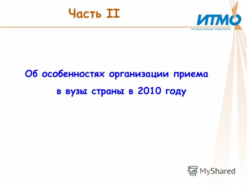 Часть II Об особенностях организации приема в вузы страны в 2010 году