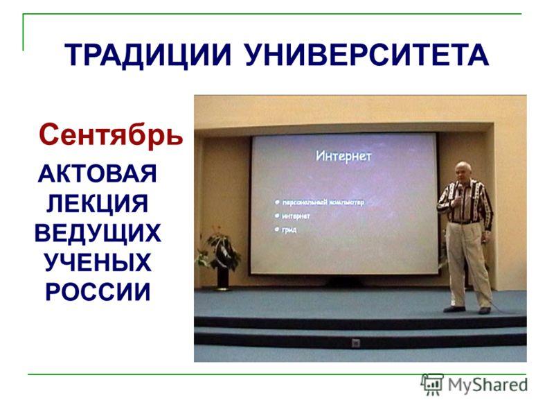 ТРАДИЦИИ УНИВЕРСИТЕТА Сентябрь АКТОВАЯ ЛЕКЦИЯ ВЕДУЩИХ УЧЕНЫХ РОССИИ