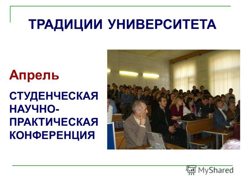 Апрель СТУДЕНЧЕСКАЯ НАУЧНО- ПРАКТИЧЕСКАЯ КОНФЕРЕНЦИЯ ТРАДИЦИИ УНИВЕРСИТЕТА