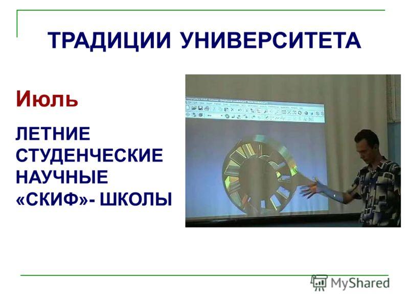Июль ЛЕТНИЕ СТУДЕНЧЕСКИЕ НАУЧНЫЕ «СКИФ»- ШКОЛЫ ТРАДИЦИИ УНИВЕРСИТЕТА