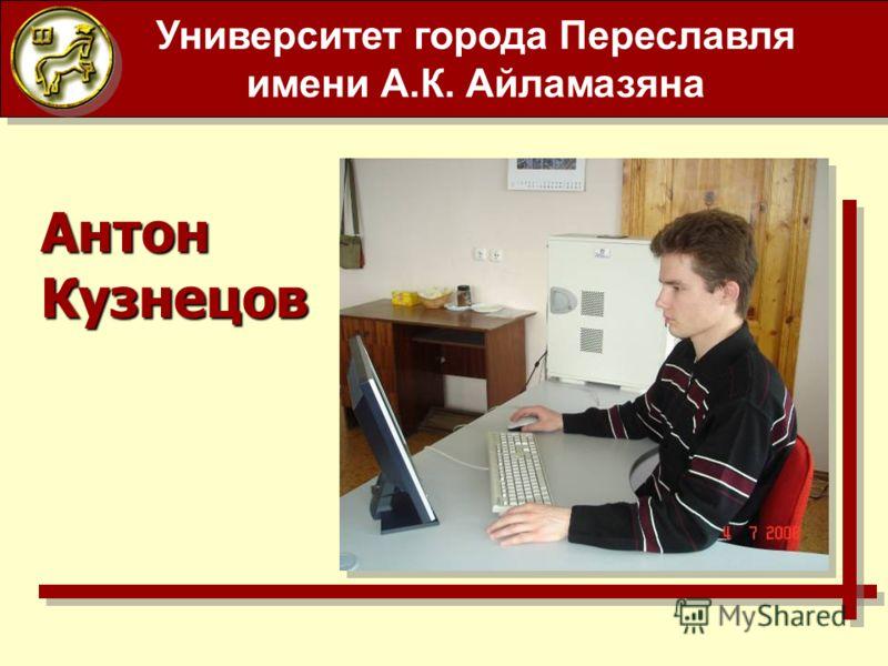 Университет города Переславля имени А.К. Айламазяна Антон Кузнецов