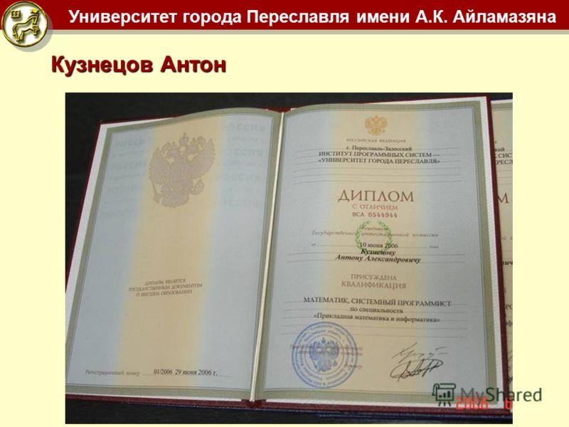 Университет города Переславля имени А.К. Айламазяна Кузнецов Антон