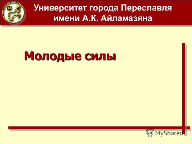 Университет города Переславля имени А.К. Айламазяна Молодые силы