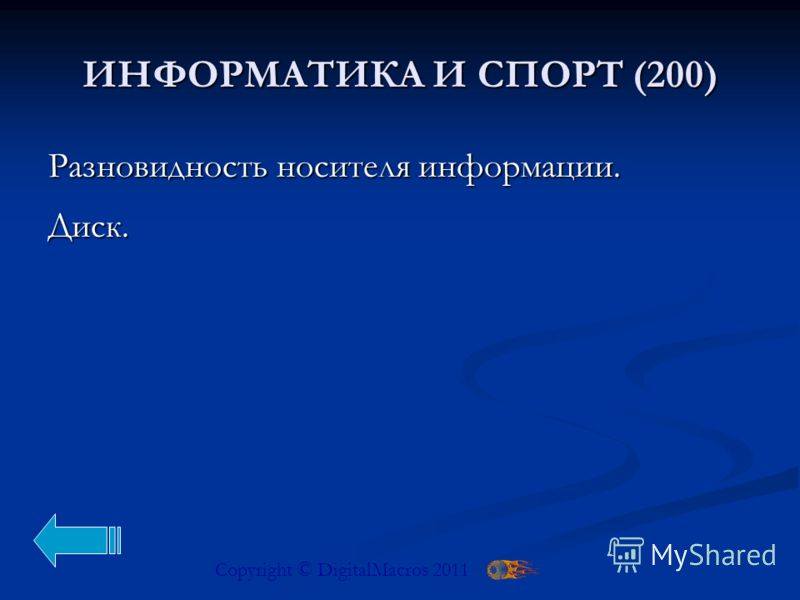 Валюта, в которой получают зарплату болгарские программисты. Copyright © DigitalMacros 2011Лев ИНФОРМАТИКА И БИОЛОГИЯ (800)
