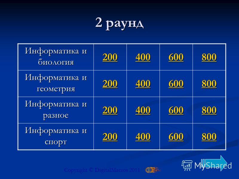 Анаграмма 100 200 300 400 500 История 100 200 300 400 500 Выбирай-ка 100 200 300 400 500 1 раунд Copyright © DigitalMacros 2011