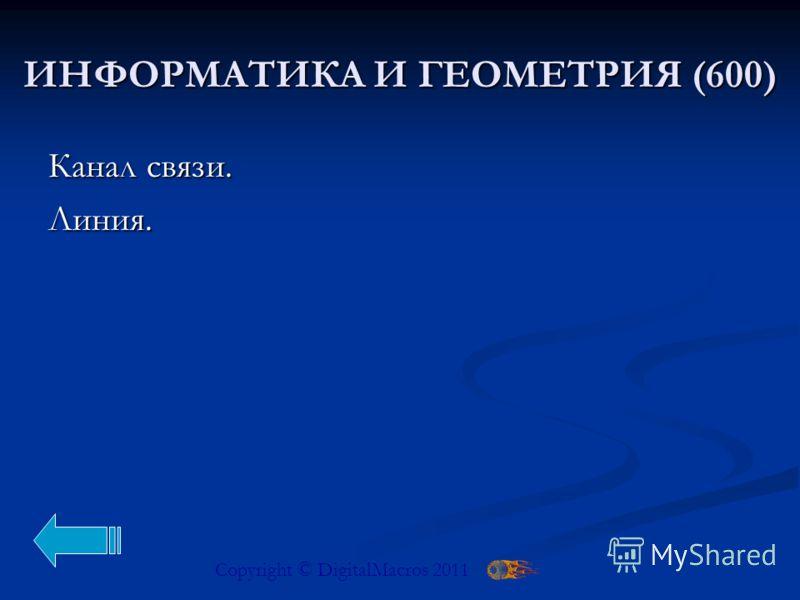 Участок жесткого магнитного диска. Copyright © DigitalMacros 2011Сектор. ИНФОРМАТИКА И ГЕОМЕТРИЯ (400)