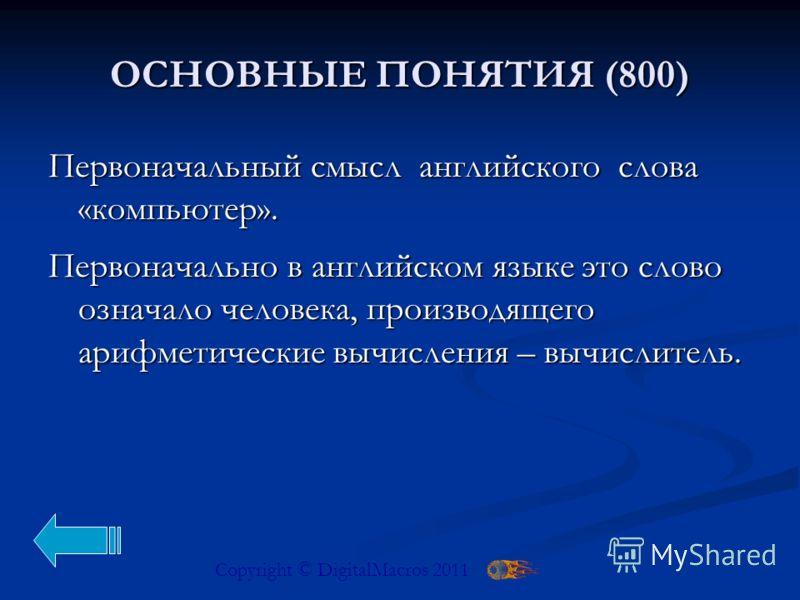 Размер файла. Copyright © DigitalMacros 2011Метр. ИНФОРМАТИКА И ГЕОМЕТРИЯ (800)