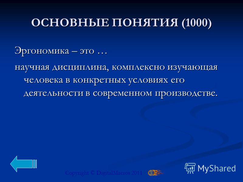 Первоначальный смысл английского слова «компьютер». Copyright © DigitalMacros 2011 Первоначально в английском языке это слово означало человека, производящего арифметические вычисления – вычислитель. ОСНОВНЫЕ ПОНЯТИЯ (800)
