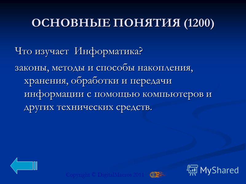 Эргономика – это … Copyright © DigitalMacros 2011 научная дисциплина, комплексно изучающая человека в конкретных условиях его деятельности в современном производстве. ОСНОВНЫЕ ПОНЯТИЯ (1000)