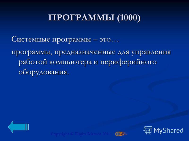 Прикладные программы- это… Copyright © DigitalMacros 2011 программы предназначенные для решения задач и потребностей пользователя. ПРОГРАММЫ (800)