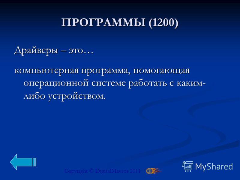 Системные программы – это… Copyright © DigitalMacros 2011 программы, предназначенные для управления работой компьютера и периферийного оборудования. ПРОГРАММЫ (1000)