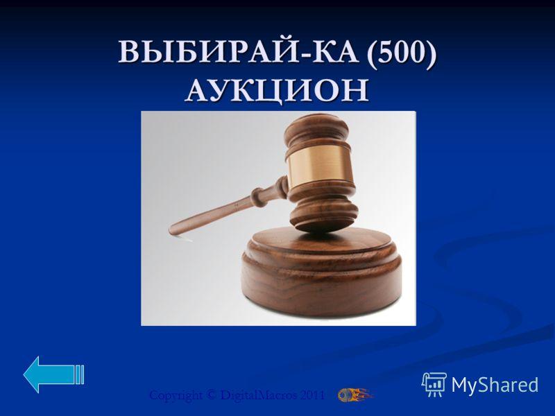 Copyright © DigitalMacros 2011 КОТ В МЕШКЕ ИНФОРМАТИКА И БИОЛОГИЯ (600)