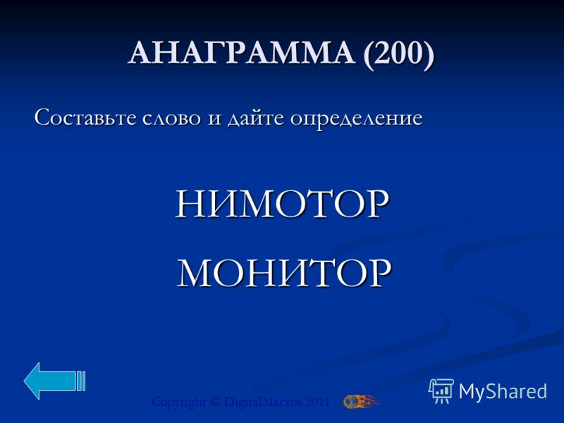 АНАГРАММА (100) Составьте слово и дайте определение ЛАЙФ ФАЙЛ Copyright © DigitalMacros 2011
