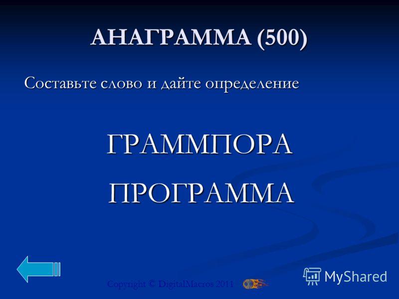 АНАГРАММА (400) Составьте слово и дайте определение ПЬЮРОМТЕК КОМПЬЮТЕР Copyright © DigitalMacros 2011