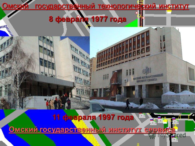 Омский государственный технологический институт 8 февраля 1977 года 11 февраля 1997 года Омский государственный институт сервиса