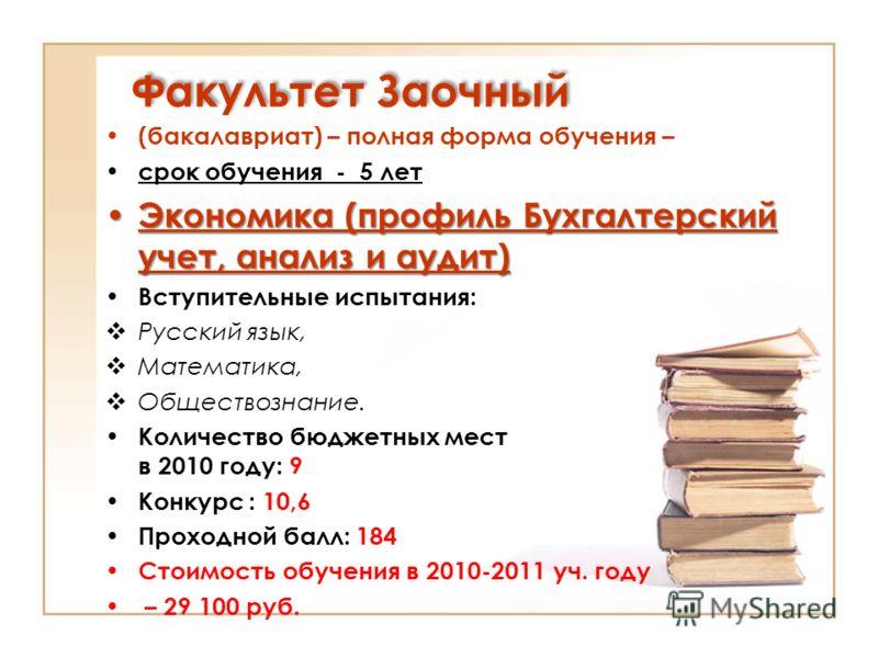 Факультет Заочный (бакалавриат) – полная форма обучения – срок обучения - 5 лет Экономика (профиль Бухгалтерский учет, анализ и аудит) Экономика (профиль Бухгалтерский учет, анализ и аудит) Вступительные испытания: Русский язык, Математика, Обществоз
