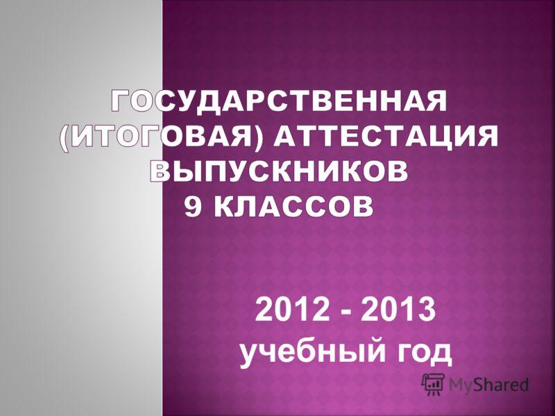 2012 - 2013 учебный год
