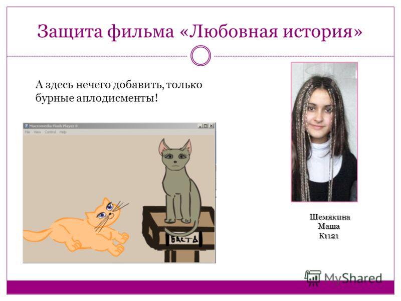 Защита фильма «Любовная история» Шемякина Маша К1121 А здесь нечего добавить, только бурные аплодисменты!