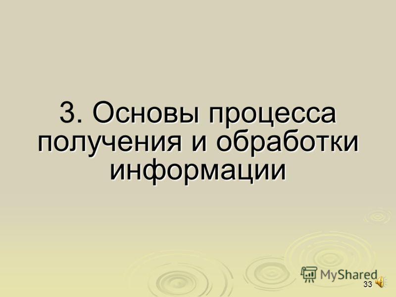 33 3. О ОО Основы процесса получения и обработки информации