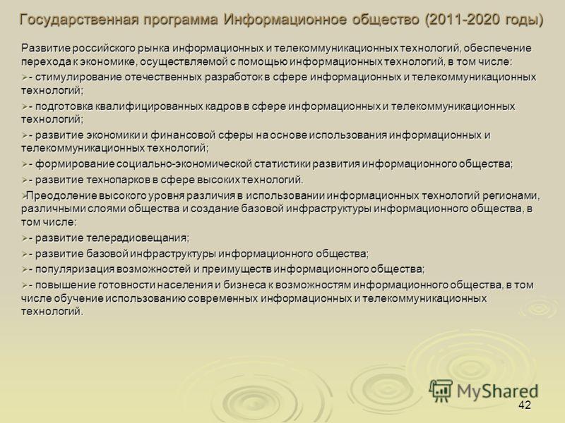 Развитие российского рынка информационных и телекоммуникационных технологий, обеспечение перехода к экономике, осуществляемой с помощью информационных технологий, в том числе: - стимулирование отечественных разработок в сфере информационных и телеком