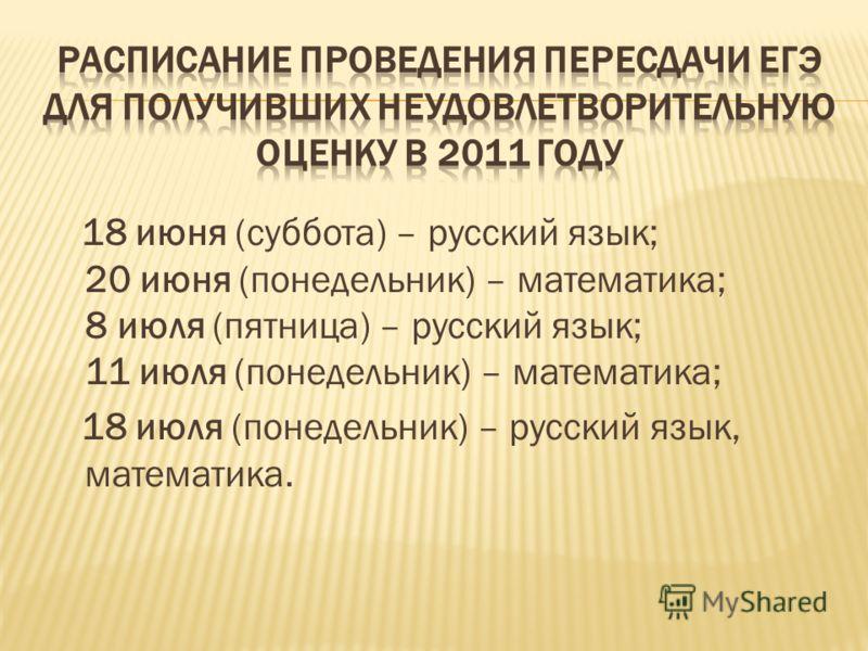 18 июня (суббота) – русский язык; 20 июня (понедельник) – математика; 8 июля (пятница) – русский язык; 11 июля (понедельник) – математика; 18 июля (понедельник) – русский язык, математика.