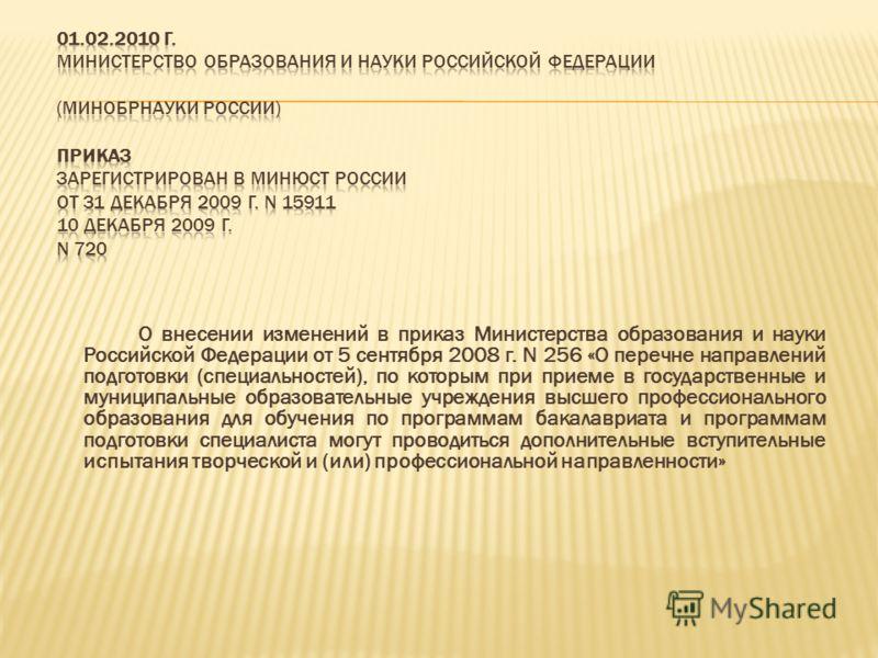 О внесении изменений в приказ Министерства образования и науки Российской Федерации от 5 сентября 2008 г. N 256 «О перечне направлений подготовки (специальностей), по которым при приеме в государственные и муниципальные образовательные учреждения выс