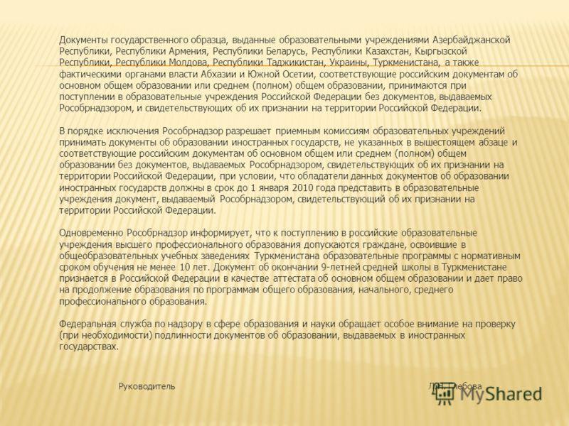 Документы государственного образца, выданные образовательными учреждениями Азербайджанской Республики, Республики Армения, Республики Беларусь, Республики Казахстан, Кыргызской Республики, Республики Молдова, Республики Таджикистан, Украины, Туркмени