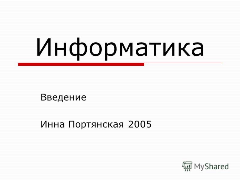 Информатика Введение Инна Портянская 2005