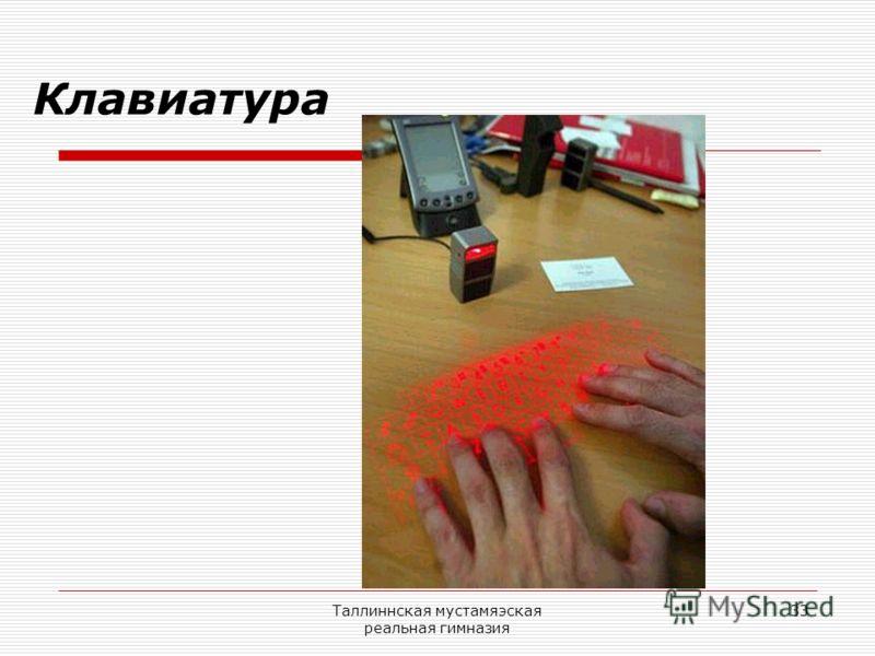 Таллиннская мустамяэская реальная гимназия 33 Клавиатура