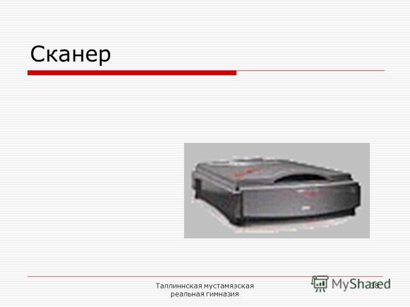 Таллиннская мустамяэская реальная гимназия 38 Сканер