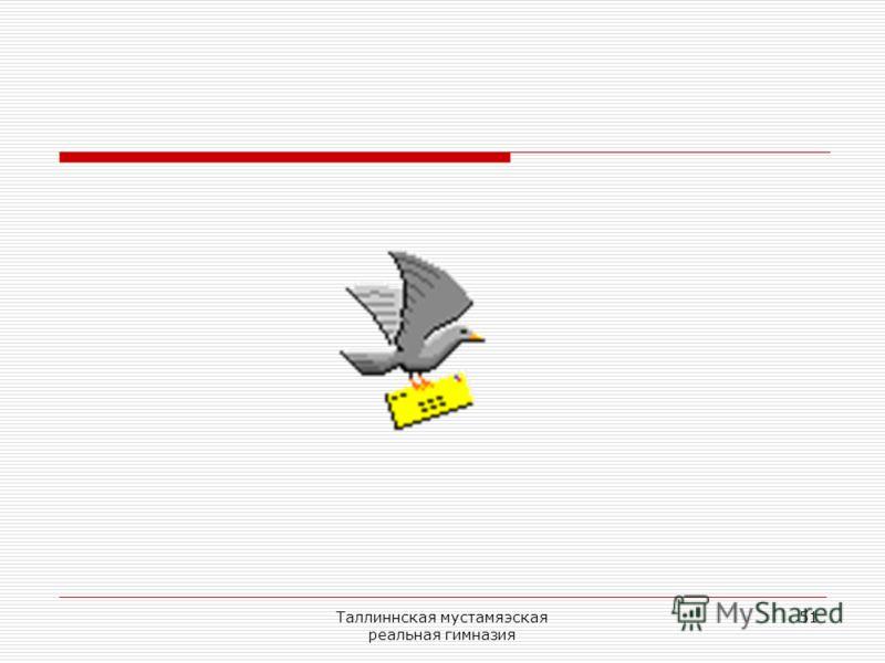 Таллиннская мустамяэская реальная гимназия 51