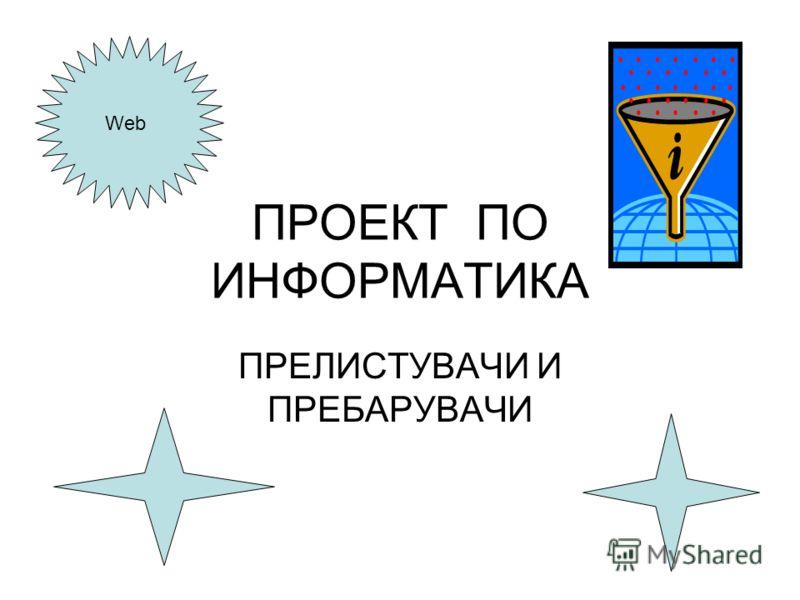 ПРОЕКТ ПО ИНФОРМАТИКА ПРЕЛИСТУВАЧИ И ПРЕБАРУВАЧИ Web