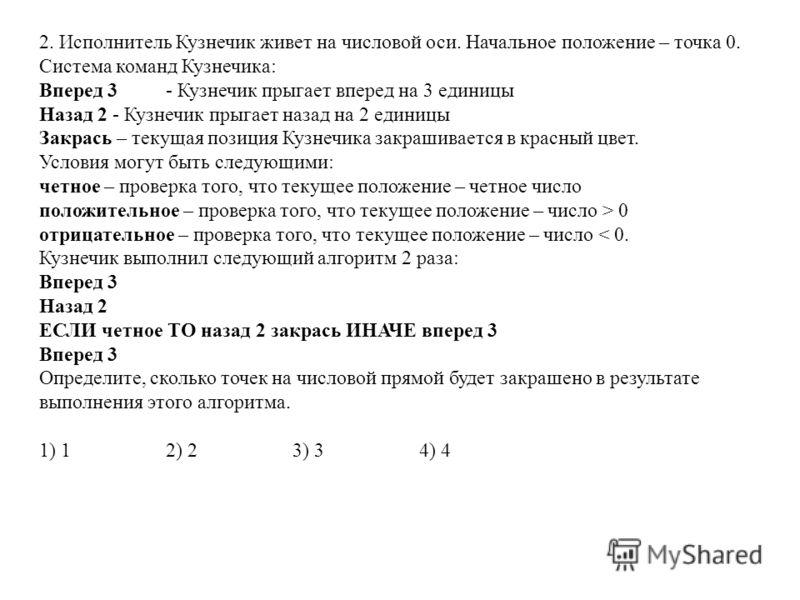 2. Исполнитель Кузнечик живет на числовой оси. Начальное положение – точка 0. Система команд Кузнечика: Вперед 3- Кузнечик прыгает вперед на 3 единицы Назад 2 - Кузнечик прыгает назад на 2 единицы Закрась – текущая позиция Кузнечика закрашивается в к