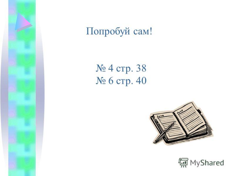 Попробуй сам! 4 стр. 38 6 стр. 40