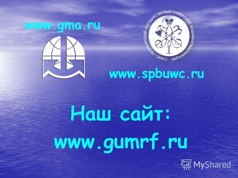 www.spbuwc.ru www.gma.ru Наш сайт: www.gumrf.ru