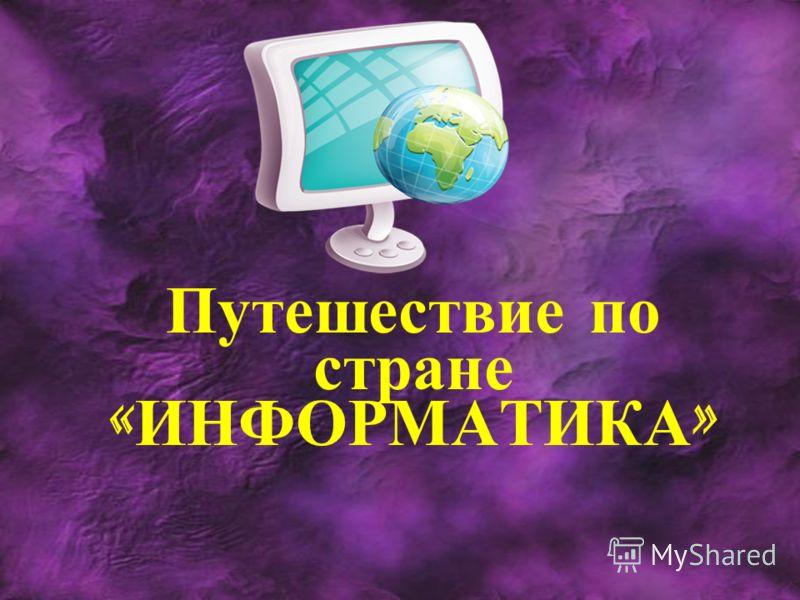 Путешествие по стране « ИНФОРМАТИКА »